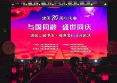 <b>【看过来】第二届中国邢酒文化节隆重启幕!</b>
